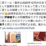 【話題】伊藤綾子さんと二宮和也さんの同棲報道受けた嵐ファン、一線を越えすぎた投稿をしてしまう…?