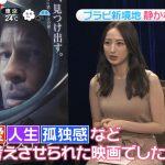 【画像】日テレ「ZIP!」の團遥香さん、ブラッド・ピット にインタビューするおっぱいがエッチ?