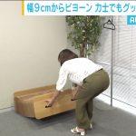 【画像・GIF】Abema Morningでペーパーベッドを伸ばして嬉しそうなテレビ朝日女子アナ・久冨慶子さんのお尻???