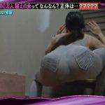 【画像・GIF】テレビ朝日「ノブナガなんなん?」に出演した渋谷ゆりさんのデカいお尻とおっぱいがエロ∃???