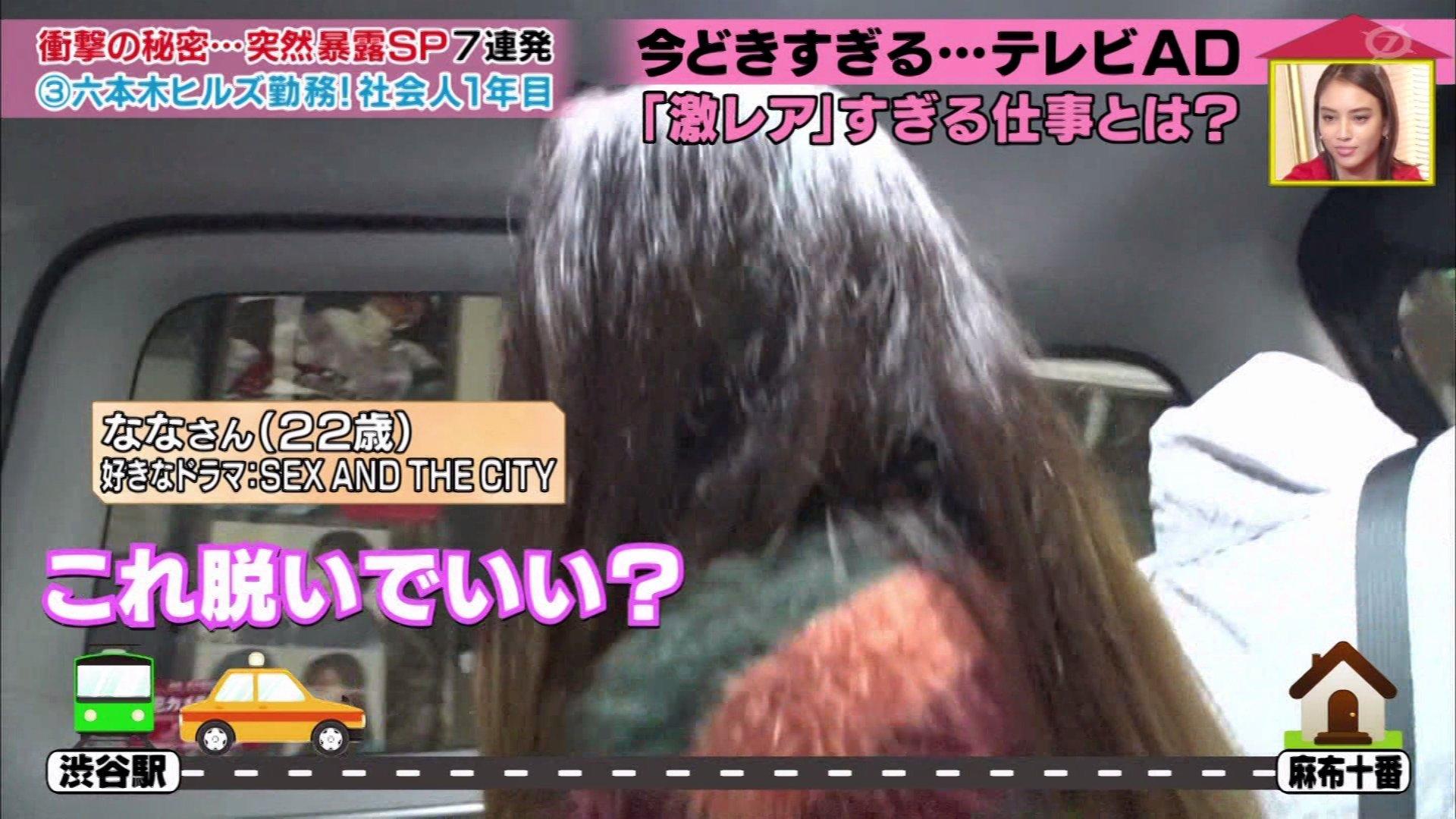 2019年10月9日の「家、ついて行ってイイですか?一見普通そうな人の「衝撃の秘密」2時間SP」に出演した渡辺菜奈さんのテレビキャプチャー画像-019