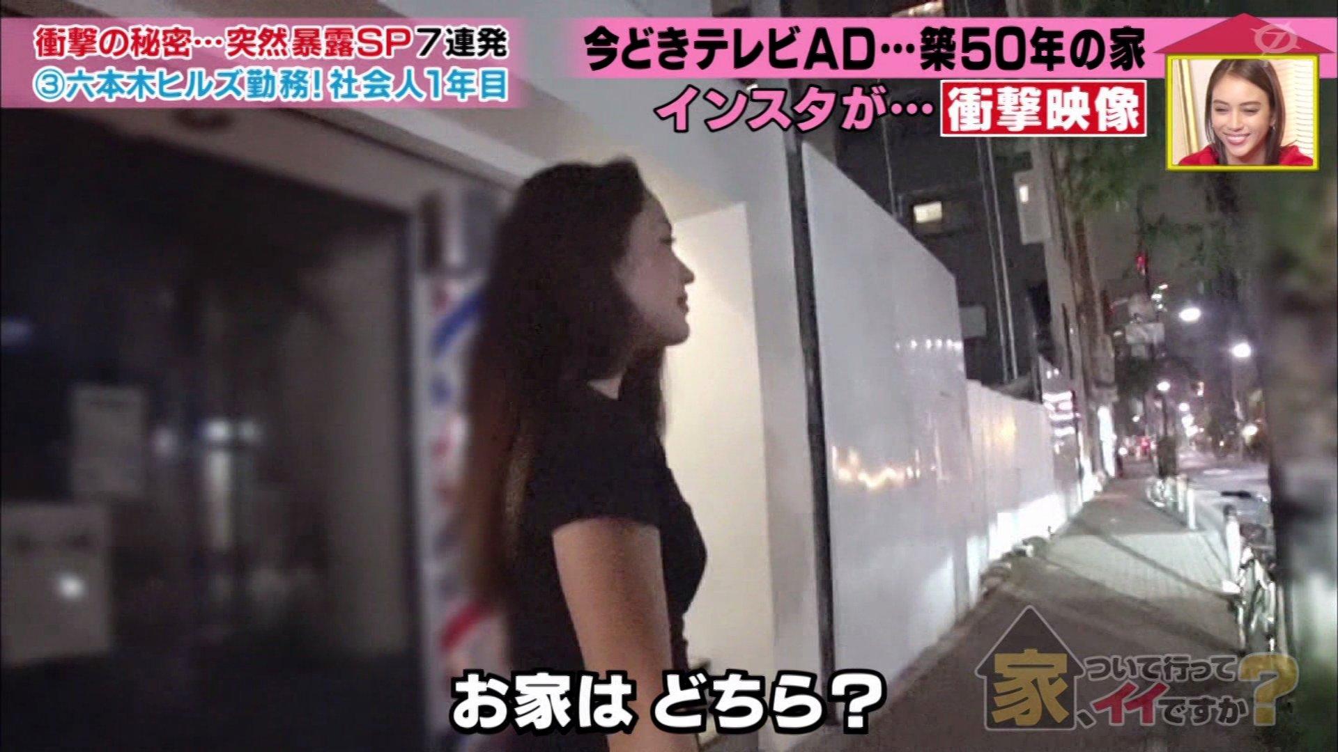 2019年10月9日の「家、ついて行ってイイですか?一見普通そうな人の「衝撃の秘密」2時間SP」に出演した渡辺菜奈さんのテレビキャプチャー画像-031