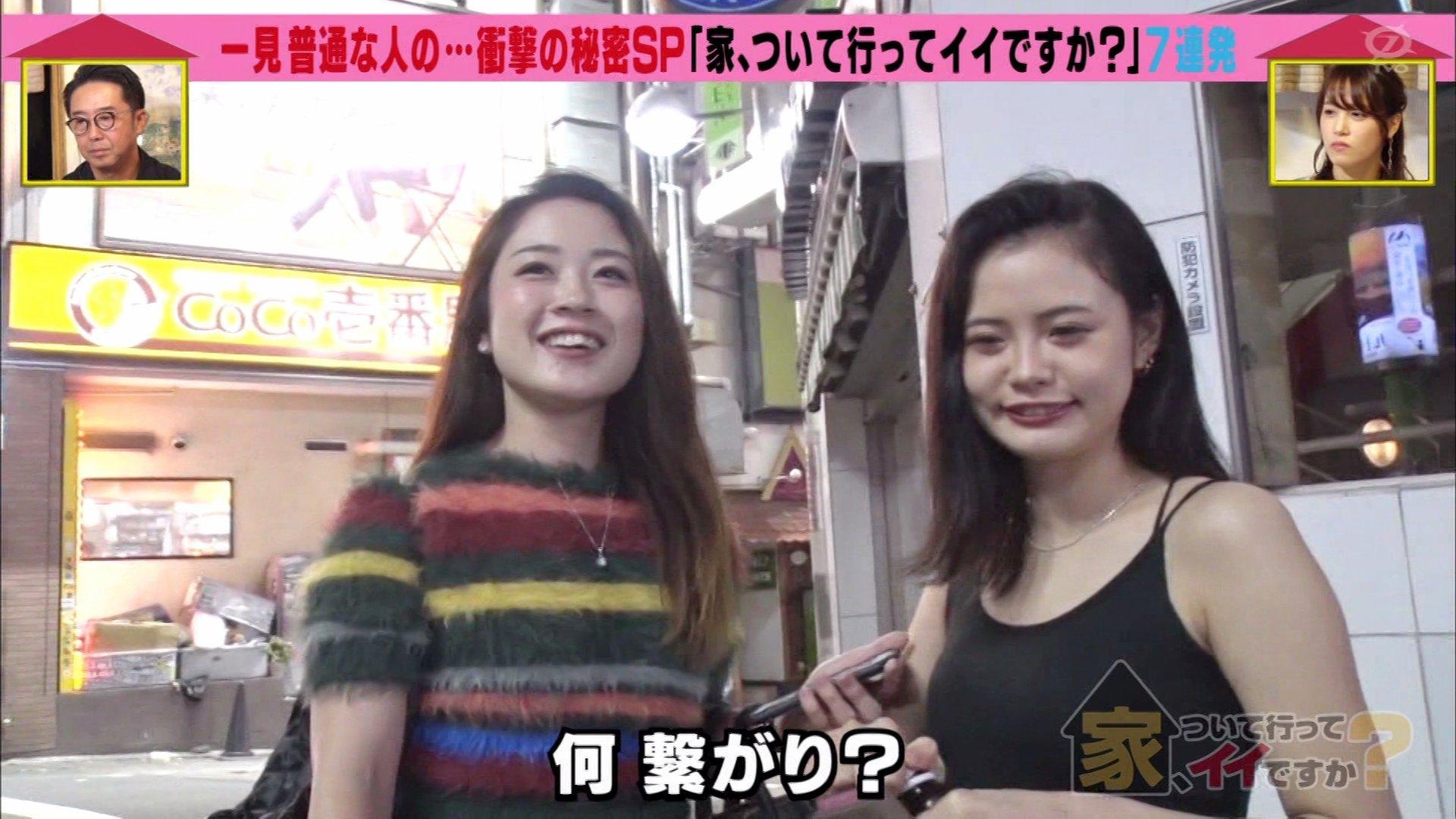 2019年10月9日の「家、ついて行ってイイですか?一見普通そうな人の「衝撃の秘密」2時間SP」に出演した渡辺菜奈さんのテレビキャプチャー画像-004