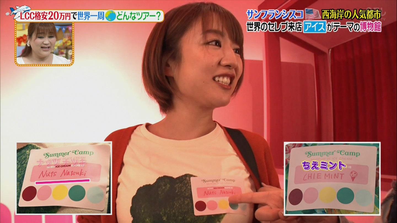 2019年10月8日に放送された「ヒルナンデス!」に出演した滝菜月さんのテレビキャプチャー画像--009