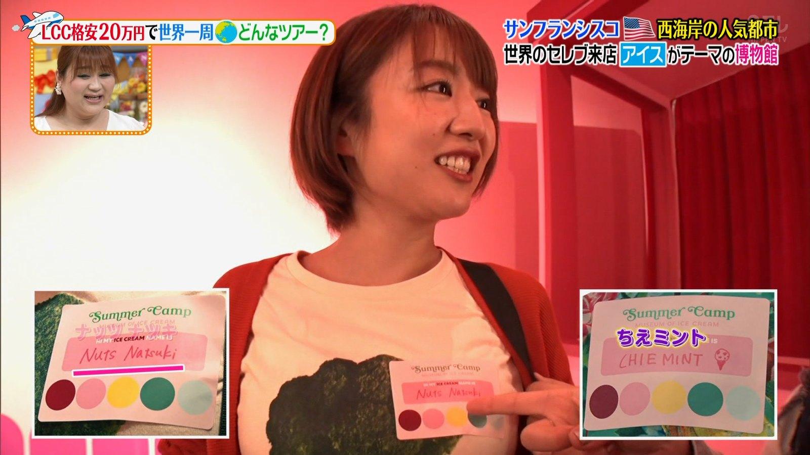2019年10月8日に放送された「ヒルナンデス!」に出演した滝菜月さんのテレビキャプチャー画像--006