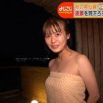 【画像】テレビ東京「よじごじdays」で昇仙峡の露天風呂に入る井口綾子さんの入浴シーンがエッチカワ∃😍