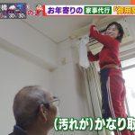【画像・GIF】モーニングショーの山本雪乃さん、エアコン掃除でジャージのお尻がぷるるん😍
