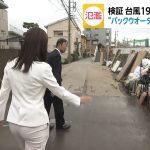 【画像】おっぱいがエッチなフジテレビ女子アナ・小澤陽子さん、夕方の報道番組でお尻もセクシーだと判明🤩🤩🤩