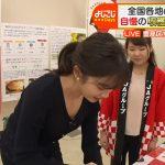 【画像・GIF】テレビ東京女性アナウンサー・田中瞳さんの胸元ぱっくり米粉スリスリがカワ∃∃∃∃∃∃😍😍😍😍😍😍