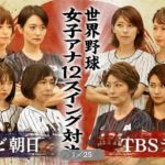 【動画・GIF】「TBS vs テレ朝、女性アナ12人がバットスイング対決」で三谷紬さんのおっぱいが揺れまくりバインバイン😍😍😍😍😍😍