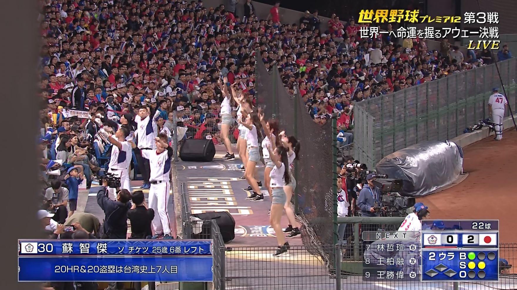 世界野球プレミア12 日本vs台湾のテレビキャプチャー画像-253