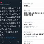 【話題】嵐・二宮和也さんの結婚報道で嵐ファンの一部が大暴走を始める…😱😱😱😱😱😱