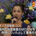 【話題】女優・沢尻エリカ容疑者を逮捕、合成麻薬・MDMA所持の疑い😱😱😱😱😱😱