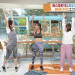 【画像】日本テレビ「バゲット」で女性アナウンサー・後藤晴菜さんの下半身がエチエチエクササイズ😍😍😍😍😍