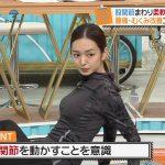 【画像】日本テレビ「バゲット」の「バゲットトレーニングクラブ」で女子アナ・後藤晴菜さんのおっぱいがエッッッッッ😍😍😍😍😍😍