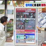 【画像】TBS「ひるおび!」で女性アナウンサー・江藤愛さんのおっぱいのふくらみがおキレい😍😍😍😍😍😍
