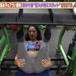 【画像】フジテレビ「おはよう筋肉2」で美女のオマタぱっかーんポーズやお尻やおっぱいが普通にエッッッッッ😍😍😍😍😍😍