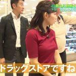【画像】MBS女性アナウンサー・野嶋紗己子さんの( 三 )ってなる着衣おっぱいがエッチな「コトノハ図鑑」😍😍😍