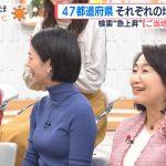 【画像】TBS「あさチャン!」で夏目三久さんのナマナマCボディラインとおっぱいの膨らみがエッッッッッ😍😍😍