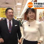 【画像】TBS「Nスタ」で女性アナウンサー・良原安美さんの浮き上がり方がナマナマしいエチエチおっぱい😍😍😍😍😍😍