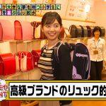 【画像・GIF】モヤさまのアシスタント・田中瞳さん、ランドセル背負っておっぱいユサユサ😍😍😍😍😍😍