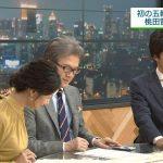 【画像】NHK「ニュースウォッチ9」の桑子真帆さん、おっぱいの膨らみがツンツン過ぎてエロ∃😍😍😍😍😍