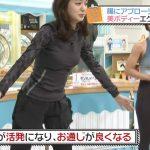【画像】日本テレビ「バゲット」で後藤晴菜さんのスレンダーおっぱいな胸の膨らみ😍😍😍😍😍