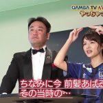 【画像】MBS「ガンバTV 青と黒」に出演した女性アナウンサー・清水麻椰さんのユニフォーム姿がめっちょカワ∃😍⚽😍⚽😍⚽😍⚽😍⚽