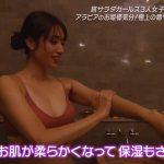 【画像】旅サラダガールズ・広瀬未花さんの着衣や水着姿のエチエチすぎるおっぱい😍😍😍😍😍😍