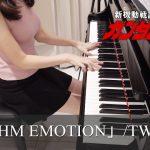 【画像・動画】「おっぱいピアニスト」なユーチューバー・Pan Pianoさん、顔も可愛くてマジエチエチ😍🎹😍🎹😍🎹😍🎹