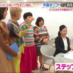 【画像・GIF】日本テレビ「ヒルナンデス!」で女子アナ・滝菜月さんのとんがりつつ微妙に揺れるおっぱいがエロ∃😍😍😍😍😍
