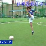 【動画】ツイッター「テレビ朝日サッカー」の三谷紬さんの企画、お尻がごいすー😍😍😍😍😍