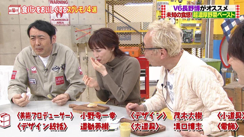 2020年1月12日に放送された「所さんお届けモノです!」に出演した新井恵理那さんのテレビキャプチャー画像-072