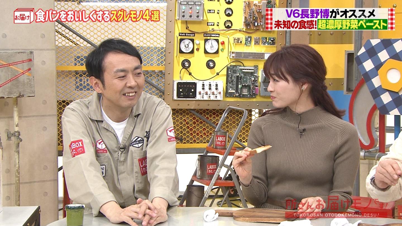 2020年1月12日に放送された「所さんお届けモノです!」に出演した新井恵理那さんのテレビキャプチャー画像-069