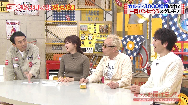 2020年1月12日に放送された「所さんお届けモノです!」に出演した新井恵理那さんのテレビキャプチャー画像-055