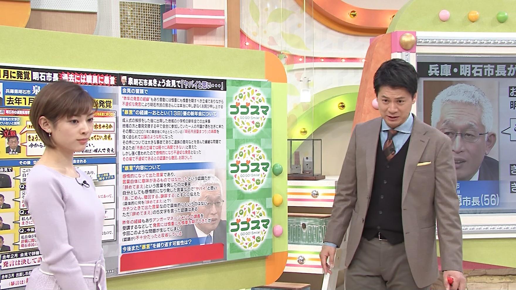2020年1月15日に放送された「ゴゴスマ」のテレビキャプチャー画像-025