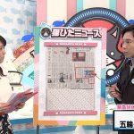 【画像】テレビ神奈川「猫のひたいほどワイド」の岡村帆奈美さん、白ニットおっぱいのデカさがゴイスー😍😍😍😍😍😍😍😍