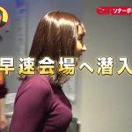 【画像・GIF】MBS「ENT」でソナーポケットに興奮した女子アナ・野嶋紗己子さんのツンツン着衣おっぱい😍😍😍😍😍