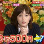 【画像・GIF】日本テレビ「ぐるナイ・ゴチ」でいきなりの高額自腹を食らった本田翼さん、めちょめちょカワ∃😍😍😍😍😍😍