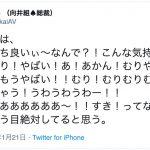 【画像】AV女優・向井藍さん、ツイッターに投稿した短い文章だけでも興奮させてくれる😍😍😍😍😍