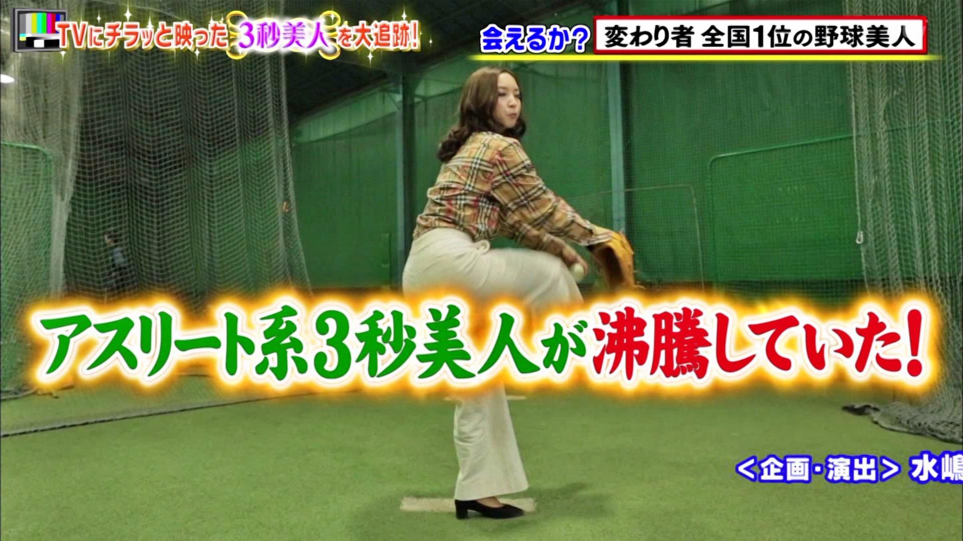 2020年1月24日に放送された「沸騰ワード10」に出演した笹川萌さんのテレビキャプチャー画像-092