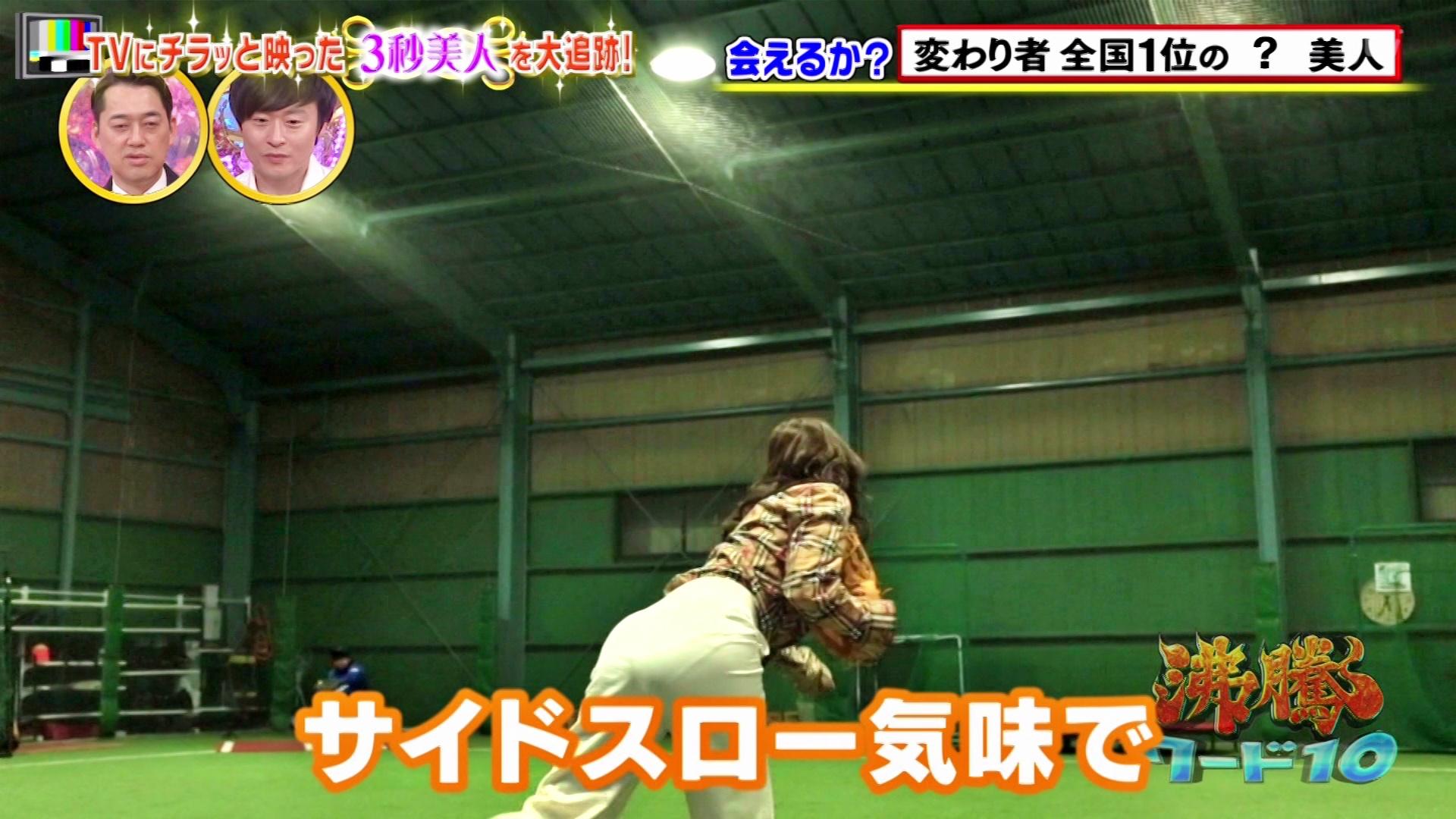 2020年1月24日に放送された「沸騰ワード10」に出演した笹川萌さんのテレビキャプチャー画像-074