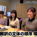 【画像】テレビ東京「青春高校3年C組」頓知気さきなさんのニットおっぱいが結構ゴイスー😍😍😍😍😍