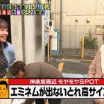 【画像・GIF】テレビ東京「モヤモヤさまぁ~ず2」で田中瞳アナウンサーの神楽坂おっぱいがエチカワ∃😍😍😍😍😍😍