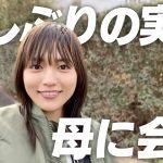 【動画】女優・川口春奈さん、実家に帰省し家族とまったり過ごすだけの動画がめちゃカワで500万再生🤣🤣🤣🤣🤣🤣