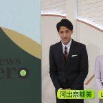 【画像】日本テレビの「news zero」で女性アナウンサー・河出奈都美さんの気になるおっぱい😍😍😍😍😍