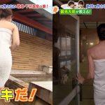 【画像】TBS「王様のブランチ」で温泉に入る松元絵里花さんと熊井友理奈さんのお尻がエロ∃😍♨😍♨😍♨😍♨😍♨