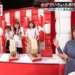 【画像・GIF】テレビ朝日「無料屋」で女性アナウンサー・三谷紬さんのおっぱいがスゴ∃😍😍😍😍😍😍