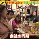 【画像】テレビ東京「家、ついて行ってイイですか?」でノースリーブな豊満おっぱいお姉さん😍😍😍😍😍😍