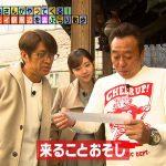 【画像・GIF】日曜日夜の「モヤモヤさまぁ〜ず2」田中瞳アナウンサーに癒やされ隊😍🤩😍🤩😍🤩😍🤩😍🤩